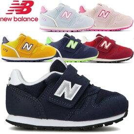 ニューバランス(new balance)インファント・キッズ シューズ IZ373 運動靴 子供靴 男の子 女の子 スニーカー