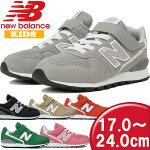 ニューバランス(NewBalance)YV996キッズジュニアシューズ運動靴子供靴男の子女の子スニーカー(あす楽即納)