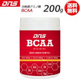 DNS(ディーエヌエス) BCAAパウダー【200g】(あす楽即納)