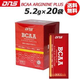 DNS(ディーエヌエス) BCAA アルギニンプラス(5.2g×20袋)(あす楽即納)