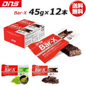 DNS(ディーエヌエス) Bar-X バーエックス チョコレート風味・抹茶風味(1箱:45g×12本)(あす楽即納)