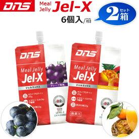 お得な2箱セット!DNS(ディーエヌエス) Jel-X(ジェルエックス)1カートン(6個入×2箱)(あす楽即納)