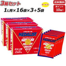 【3箱セット】さらに!(5袋プレゼント)MEDALIST( メダリスト )顆粒 28g(1L用)×16袋×3箱 クエン酸サプリメント (アリスト)(あす楽即納)