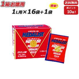 【1袋プレゼント】MEDALIST( メダリスト )顆粒 28g(1L用)×16袋入り クエン酸サプリメント (アリスト)(あす楽即納)