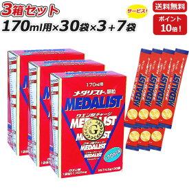 【3箱セット】さらに!(7袋プレゼント)MEDALIST( メダリスト )顆粒 スティックタイプ 4.5g(170mL用)×30袋×3箱 クエン酸サプリメント (アリスト)(あす楽即納)