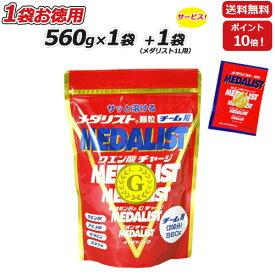 【1L用1袋プレゼント】MEDALIST( メダリスト )顆粒(チーム用大袋)560g クエン酸サプリメント (アリスト)(あす楽即納)