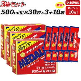 【3箱セット】さらに!(10袋プレゼント)MEDALIST( メダリスト )顆粒 15g(500mL用)×30袋×3箱 クエン酸サプリメント (アリスト)(あす楽即納)