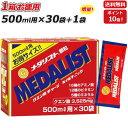【1袋プレゼント】MEDALIST( メダリスト )顆粒 15g(500mL用)×30袋 クエン酸サプリメント (アリスト)(あす楽即…