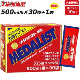 【1袋プレゼント】MEDALIST( メダリスト )顆粒 15g(500mL用)×30袋 クエン酸サプリメント (アリスト)(あす楽即納)