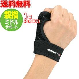 ZAMST(ザムスト) サムガード親指用サポーター 左右兼用【親指の動きをしっかりガード】