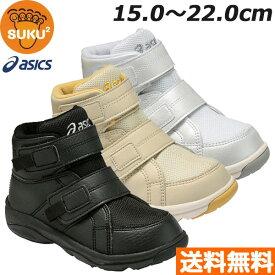 asics アシックス すくすく スクスク キッズ ジュニア シューズ GD.WALKER MINI HI [ TUM117 ] SUKUSUKU(運動靴 子供靴 男の子 女の子 スニーカー)