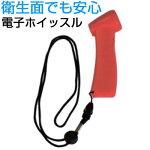 アカバネ(AKABANE)電子ホイッスルコロナ対策衛生的な笛E-102