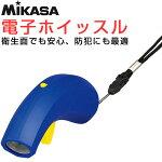 ミカサ(MIKASA)電子ホイッスルコロナ対策衛生的な笛イービートブルーEBEATBL