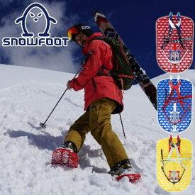 SNOWFOOT(スノーフット) スノーシューズ かんじき SFMTN