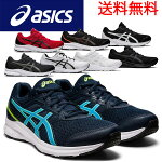 asicsアシックスランニングシューズ運動靴ワイド幅広ジョルト3JOLT31011B041メンズ・ユニセックス(あす楽即納あり)【ASSALE】