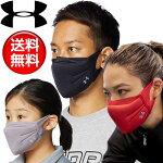 アンダーアーマー(UNDERARMOUR)UAスポーツマスクフェイスマスク洗えるマスクフェイスカバー1368010(あす楽即納)