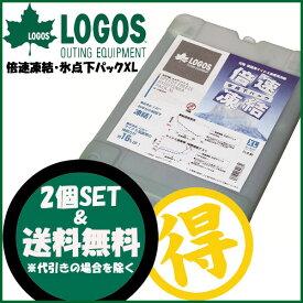 【2個SET】LOGOS ロゴス 【クーラー・保冷剤】 倍速凍結・氷点下パックXL 81660640
