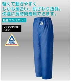 LOGOS ロゴス レインアタッカー ズボン ブルー L 12560002
