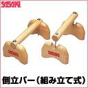 ササキスポーツ(SASAKI) 一般体操 手具 倒立バー(組み立て式) M-1【RCP】 【送料無料】
