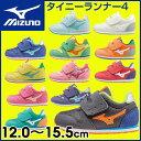 MIZUNO ミズノ キッズシューズ タイニーランナー4 K1GD1632 【RCP】 【送料無料】