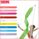 ササキスポーツ(SASAKI) 新体操 手具 リボンセット MJ-760S【RCP】 【送料無料】(ランキング1位)