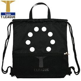 Tリーグ(T.LEAGUE) 卓球 バッグ 卓球のこれからを背負う2Wayナップザック 011-132501
