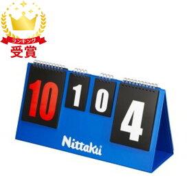 ニッタク(Nittaku) 卓球用得点版 JLカウンター NT3731