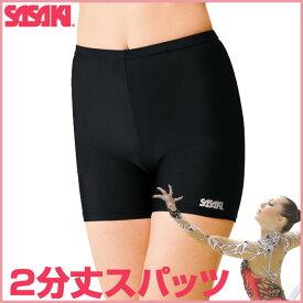 ササキスポーツ(SASAKI) 新体操 ウェア 2分丈スパッツ SG-1242L