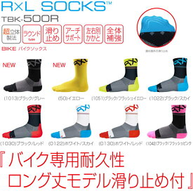 R×L SOCKS アールエルソックス 自転車用 ラウンドソックス TBK-500R バイクソックス 武田レッグウェアの靴下