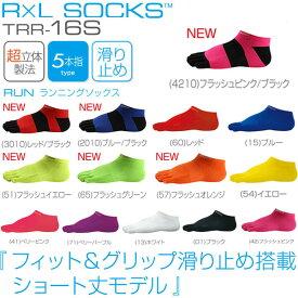 R×L SOCKS アールエルソックス 5本指 ランニングソックス パワーロス禁止ソックス TRR-16S 武田レッグウェアの靴下