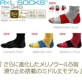 R×L SOCKS アールエルソックス 5本指 ランニングソックス TRR-34G 武田レッグウェアの靴下