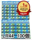 楽天ランキング1位受賞【翌日出荷】LR44 アルカリボタン電池 100個セット 1.55V まとめ売り【送料無料】