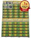 楽天ランキング1位受賞【翌日出荷】LR41 アルカリボタン電池 100個セット 1.55V まとめ売り【送料無料】