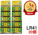 楽天ランキング1位受賞【翌日出荷】LR41 20個 土日祝も発送 即納 使用期限 アルカリボタン電池 AG3 392A CX41 LR41W …
