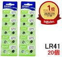 楽天ランキング1位受賞【翌日出荷】LR41 20個 土日祝も発送 即納 アルカリボタン電池 AG3 392A CX41 LR41W 互換【送料…