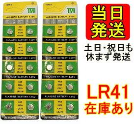 【在庫あり当日発送】LR41 20個 土日祝も発送 即納 使用期限 2024/12/31 アルカリボタン電池 AG3 392A CX41 LR41W 互換【送料無料】