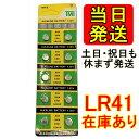 【在庫あり当日発送】LR41 10個 土日祝も発送 即納 使用期限 2024/12/31 アルカリボタン電池 AG3 392A CX41 LR41W 互…