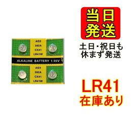 【在庫あり当日発送】LR41 4個 土日祝も発送 即納 使用期限 2024/12/31 アルカリボタン電池 AG3 392A CX41 LR41 簡易パッケージ【送料無料】