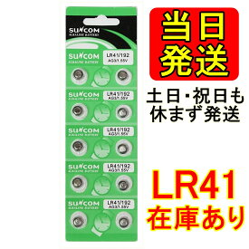 【在庫あり当日発送】LR41 10個 土日祝も発送 即納 使用期限 2024/12/31 アルカリボタン電池 AG3 392A CX41 LR41W 互換【送料無料】
