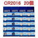 【翌日出荷】CR2016 リチウムボタン電池 20個セット 3V【送料無料】
