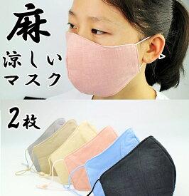 【翌日出荷】麻マスク2枚 リネン 大人用 洗える冷たいランニング運動 メンズ レディース 清涼 繰り返し使える 男女兼用 UVカット紫外線対策 夏用クール素材 蒸れない涼しい生地 【送料無料】