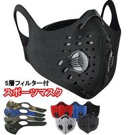 【翌日出荷】スポーツマスク サイクルマスク 5層フィルター活性炭入 洗える換気口付き ジムバイク ジョギング 運動 自転車 通勤 繰り返し使える送料無料
