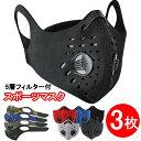 【翌日出荷】スポーツマスク 3枚 サイクルマスク 5層フィルター活性炭入 洗える換気口付き ジムバイク ジョギング 運…