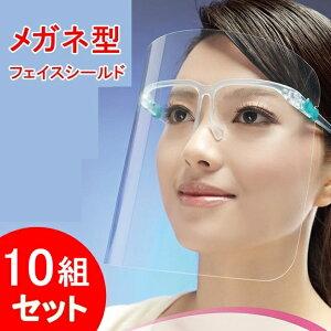 【翌日出荷】フェイスシールド 10セット(メガネ10個+シールド10枚)大人用 メガネタイプ めがね 眼鏡型 フェースシールド フェイスガード フェースガード