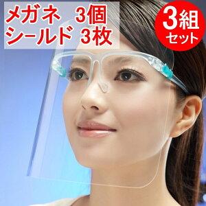 【翌日出荷】フェイスシールド 3セット(メガネ3個+シールド3枚)大人用 メガネタイプ めがね 眼鏡型 フェースシールド フェイスガード フェースガード