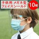 【翌日出荷】フェイスシールド 10セット(メガネ10個+シールド10枚)子供用 メガネタイプ めがね 眼鏡型 フェースシー…