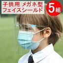 【翌日出荷】フェイスシールド 5セット(メガネ5個+シールド5枚)子供用 メガネタイプ めがね 眼鏡型 フェースシール…
