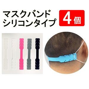 【翌日出荷】シリコンマスクバンド 4個セット 耳が痛くならない 痛み軽減 痛くない グッズ 補助バンドフック首にかける くびにかける 送料無料