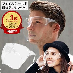 楽天ランキング1位受賞【翌日出荷】フェイスシールド 透明プラスチック 大人用 メガネタイプ めがね 眼鏡型 フェースシールド フェイスガード フェースガード