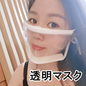 【翌日出荷】透明マスク クリアマスク スポンジ マウスシールド マウスガード 口元ガード 男女兼用 送料無料